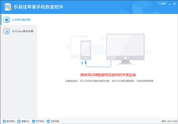 乐易佳苹果手机恢复软件下载