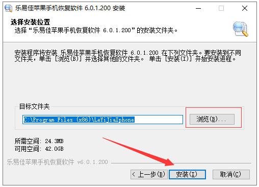 乐易佳苹果手机恢复软件下载 6.0.1.200 中文免费版