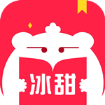 冰甜小说官方版 1.0.0 手机版