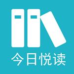 今日悦读手机版 1.0.0 最新版