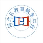 河北云教育安卓版 1.0 官方版