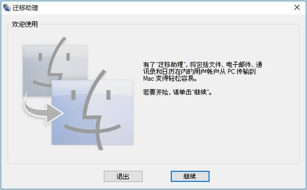 Windows迁移助理软件下载