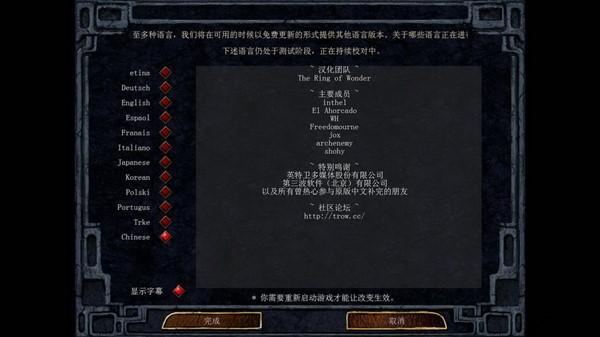 博德之门游戏下载 中文版