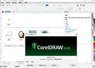 CorelDRAWGraphicsSuite2020下载