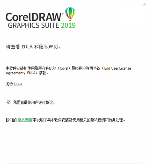 CorelDRAWGraphicsSuite2020下载 2020 中文版