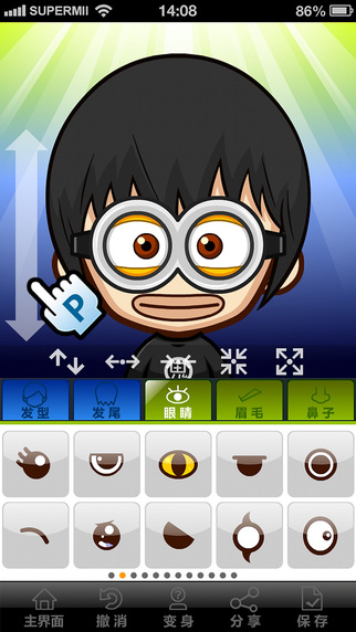 SuperMii酷脸苹果版下载 2.4.0 免费版