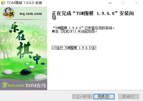 TOM棋圣道场官方下载