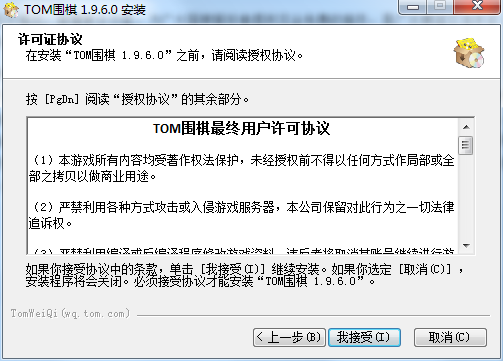 TOM棋圣道场官方下载 1.9.6.0 最新免费版