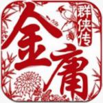 金庸群侠传4单机版 1.0 无敌版