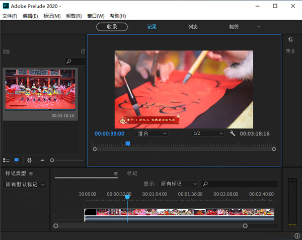 Adobe Prelude2021最新版下载