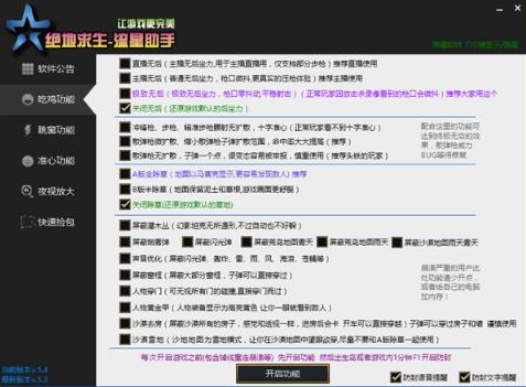 绝地求生贪玩盒子绿色版 10.4.3 官方最新版