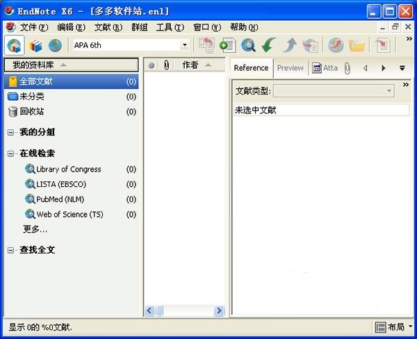 endnotex6下载 破解版