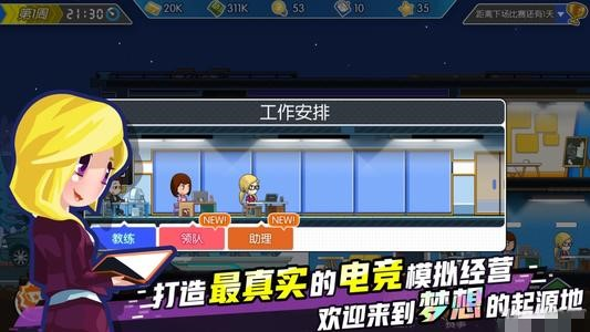 电竞传奇安卓版 1.1.39 免费版