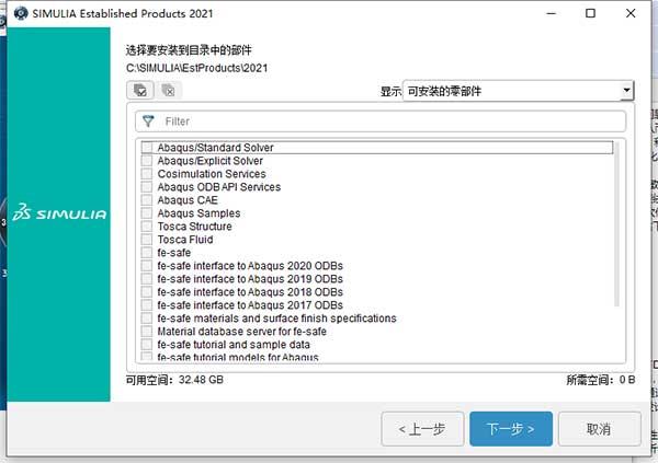DS SIMULIA Suite最新免费下载 2021 汉化破解版