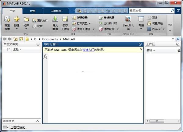 matlab2014百度网盘下载 中文版