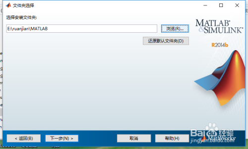 matlab2014百度网盘下载 中文版 1.0
