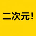 二次元荟免费下载 1.0.5 官方安卓版