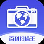 百科扫描王手机版 1.0.0 安卓版