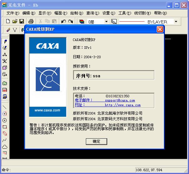 CAXA 线切割XP 完美破解版免费