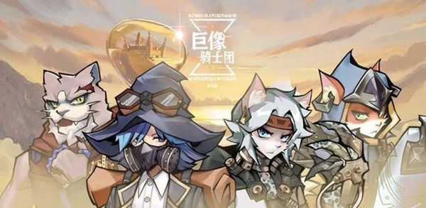 巨像骑士团安卓版下载 1.11.02 官方版