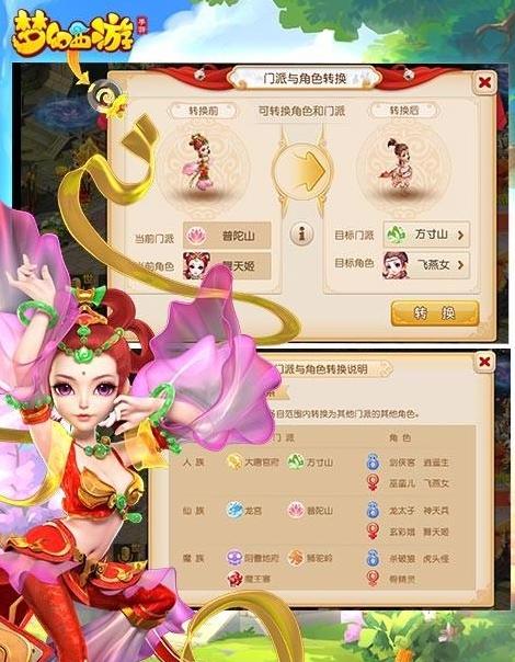 梦幻西游手游虫虫版本 1.298.0 安卓版