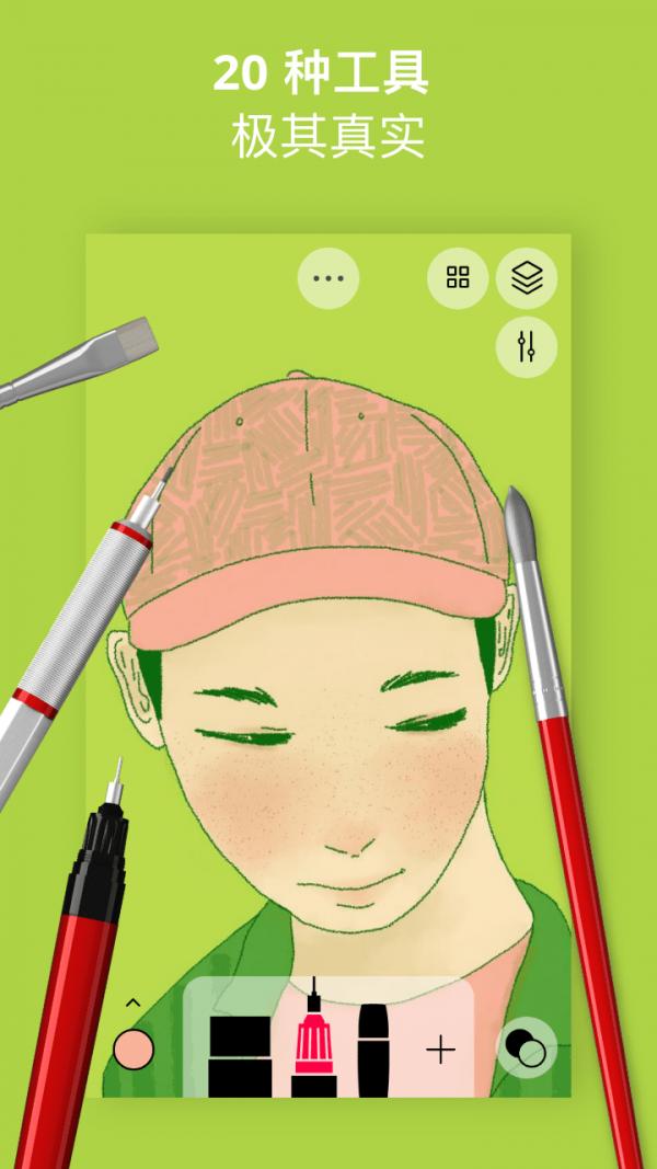勾绘绿色版 1.0.58 安卓版