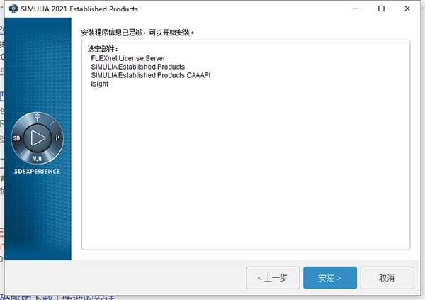 Abaqus 2021中文破解下载 32/64位 汉化免费版(附激活码) 1.0