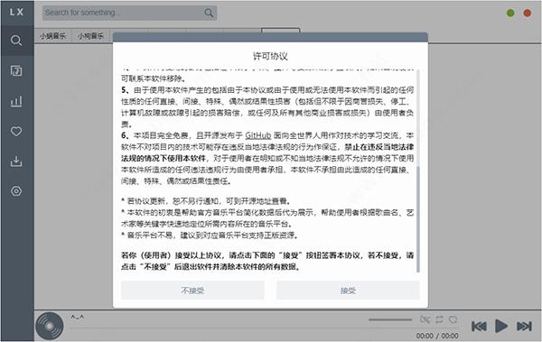 五音助手PC版下载 2.2.5 官方免费版