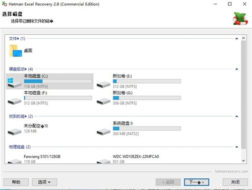Hetman Data Recovery Pack数据恢复软件合集下载 2.9 中文破解版