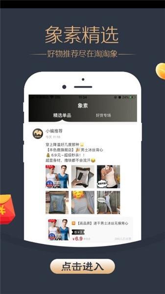 淘淘象手机版 2.0.1 安卓版