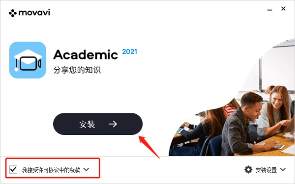 Movavi Academic 2021破解版下载 21.0.1 中文版