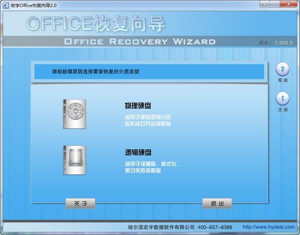 宏宇Office文件恢复向导最新版