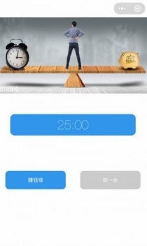 闹钟赚钱app手机版 1.0 安卓版