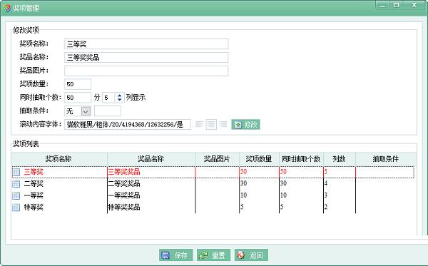江蓝电脑随机抽奖软件下载电脑版 8.2.1 官方版