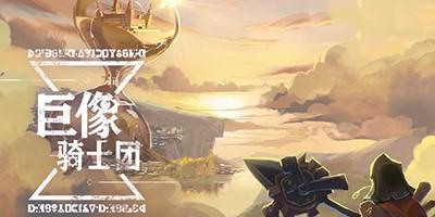 巨像骑士团安卓版下载