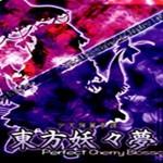 东方妖妖梦游戏下载 中文版 1.0