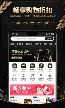 轻品优选 1.2.3 手机版