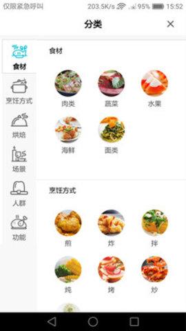 60秒美食食谱 3.0.0 安卓版