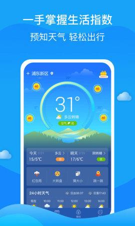 人人天气 1.3.1 手机版