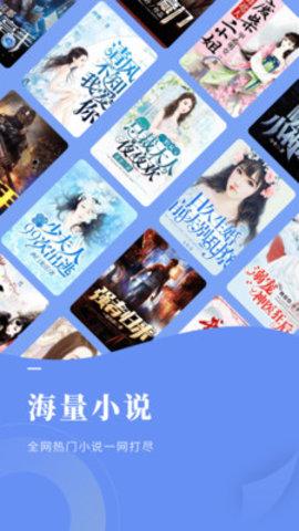 疯狂小说免费版 2.0.3 安卓版