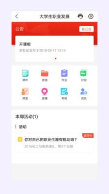 优学院2.0 1.8.9 手机版