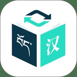 藏译通 5.5.0 安卓版