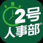 2号人事部软件 4.0.0 安卓版