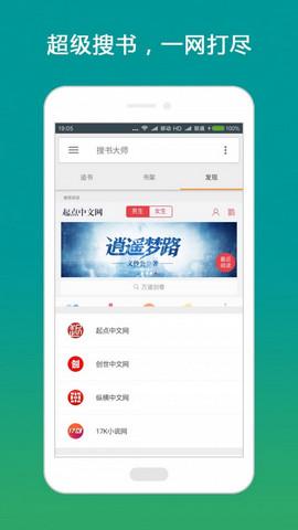 搜书大师解锁VIP版 22.5 安卓版