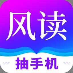风读免费小说阅读 1.7.1 安卓版