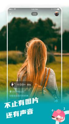 拍照日记 1.0.0 安卓版