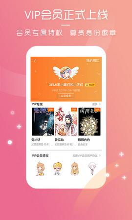 天唐动漫 2.2.7 安卓版