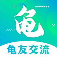 龟友宠物圈 3.0 安卓版