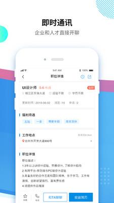 台州招聘网APP