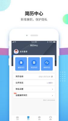 台州招聘网APP 3.1.1 安卓版